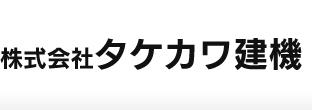土木・建設機械 のレンタル(リース)・修理・整備は埼玉県和光市のタケカワ建機へ